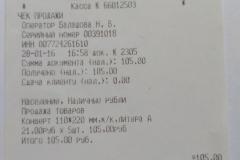 IMG_20170817_121218