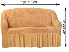 Чехлы на диваны ( 3х-местные)